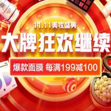 促销活动:京东双11全球好物节大牌狂欢继续美妆盛典 每满199减100