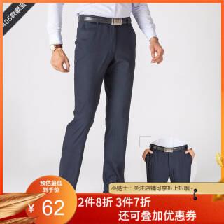 相思鸟 HFK405B 男士中腰直筒西裤 *4件 209.2元(合52.3元/件)