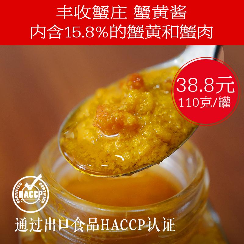 新低 秃黄油开创者,丰收蟹庄 蟹黄酱110g 满减+用券19.9元包邮(上次23元)