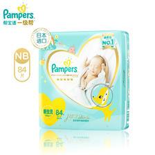 Pampers 帮宝适 一级帮婴儿纸尿裤 NB84片 62.5元,可自提