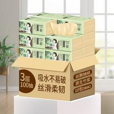理文本色 300张规格 10包装抽纸 券后6.9元