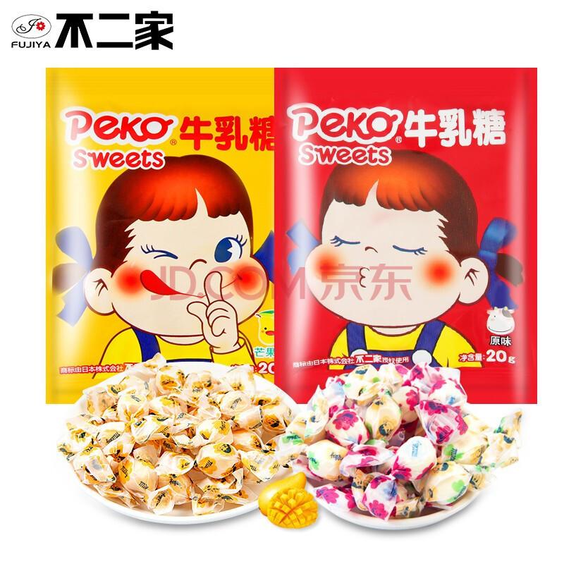 ¥52.6 不二家牛乳糖20g 10包 20包原味芒果味牛奶糖软糖休闲零食小吃儿童糖果不 原味10包+芒果味10包