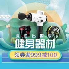 促销活动:京东夏日出游季健身器材会场 领劵满999减100