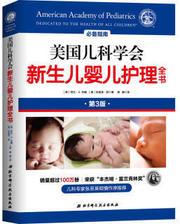 《美国儿科学会新生儿婴儿护理全书》 29.6元
