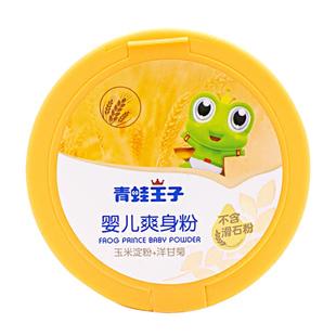 青蛙王子 新生儿爽身粉120g 券后¥14.8