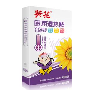 葵花 医用宝宝退热贴 感温变色 10片/盒 15.8元618返场价 正价68元