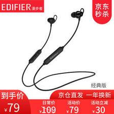14日0点:EDIFIER 漫步者 W200BT 无线蓝牙耳机 经典版 79元