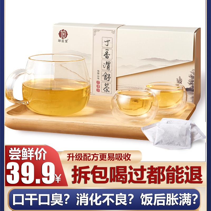 坤医堂 丁香养胃姜茶 30包  券后14.9元包邮