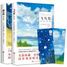 《泰戈尔诗选 飞鸟集新月集》双语版 全2册 券后8.8元包邮
