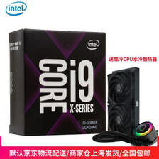 英特尔(intel) i9-9900X CPU处理器+赠品 4879元