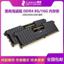 海盗船 复仇者LPX DDR4 8G 2400 3000单条 台式机内存条 16G 单条 235元