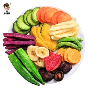 卡兹乐 水果蔬菜脱水零食脆250g 券后¥13.8