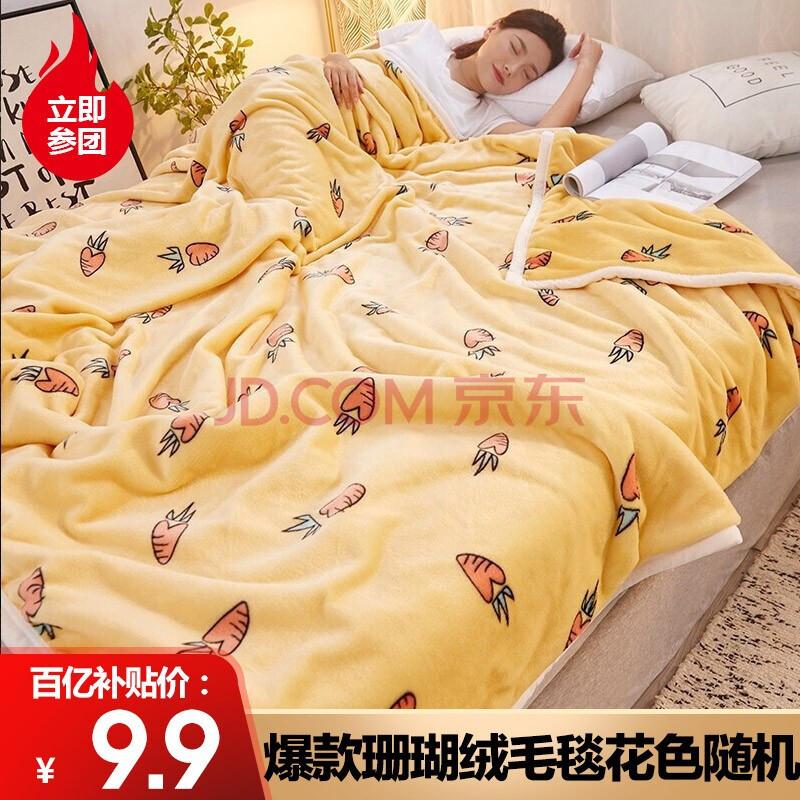 移动专享: YILIXIU 怡莉秀 简约珊瑚绒毛毯 150*200cm 9.9元(2人拼)