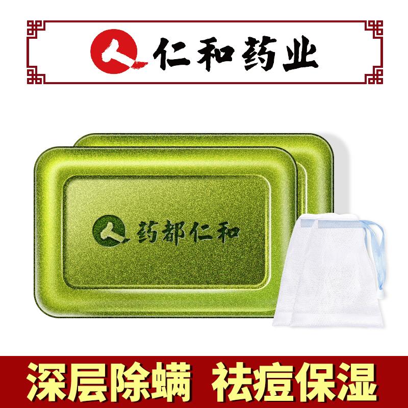 ¥9.9 仁和祛痘除螨皂