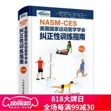 《NASM-CES美国国家运动医学学会纠正性训练指南》(修订版) 149元包邮(下