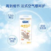 Dodie Air柔 婴儿纸尿裤 L36片 日用 86元'