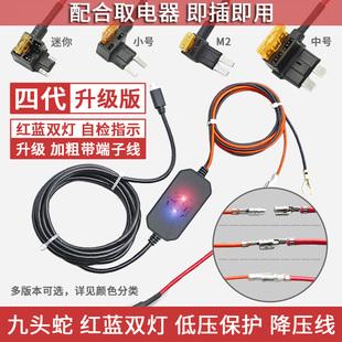 九头蛇 12V转5V 行车记录仪电源线 降压线 升级版 7.9元包邮(需用券) ¥8