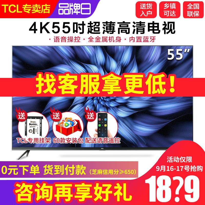 TCL 55V2 55吋4K超高清液晶电视王牌官方旗舰店 1899元