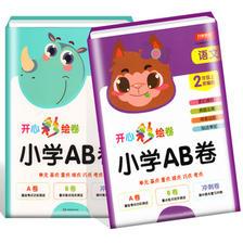 二年级上册AB高效提分测试卷2本 ¥7