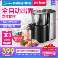 美的 MJ-NS1802A 全自动面条机 饺子皮机 399元双11预售到手价 定金50元