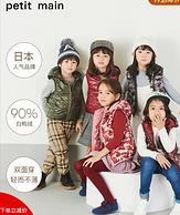 日本人气童装 90%白鸭绒 双面穿,petit main 儿童羽绒马甲 双优惠后99元包邮