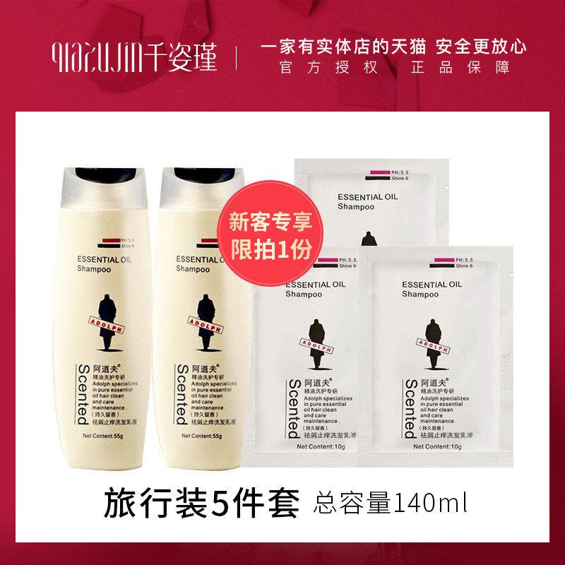 ¥9.9 阿道夫控油去屑洗发水旅行装5件套