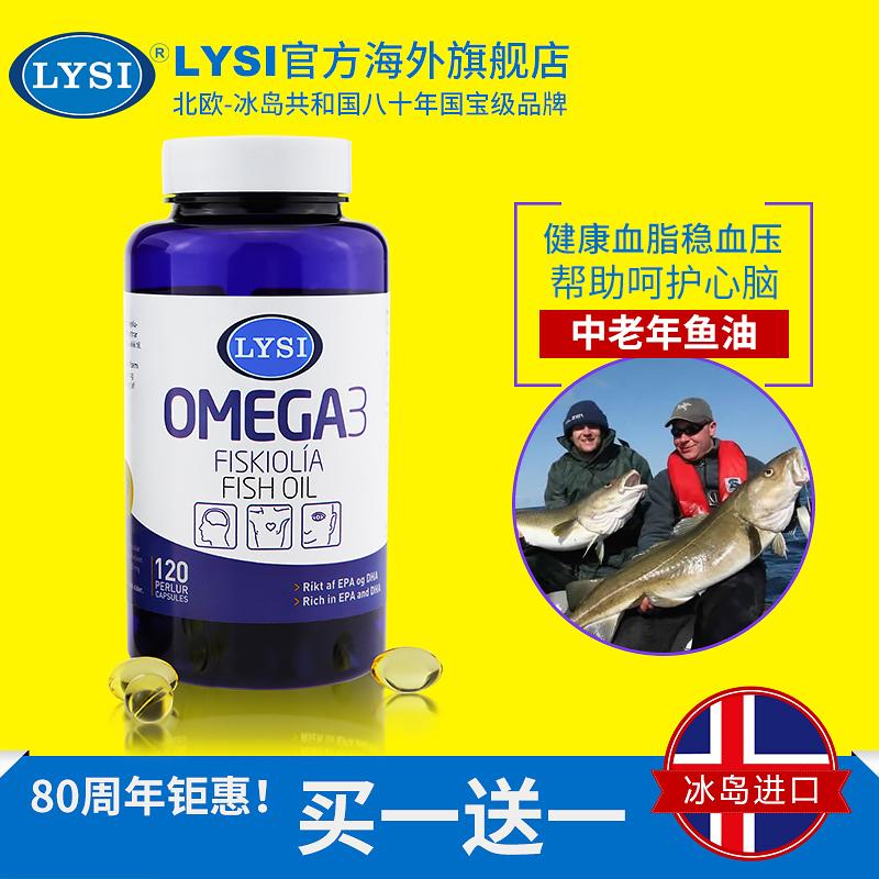 拍两份4瓶Lysi冰岛深海omega3鱼肝油补脑增强记忆力 *2件 376元(需用券,合188元/件)