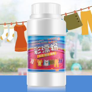 素浴 去渍去黄除霉活氧彩漂剂 ¥7