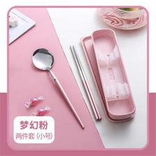 便携餐具304不锈钢勺子筷子学生套装叉子食堂成人三件套收纳盒 26元