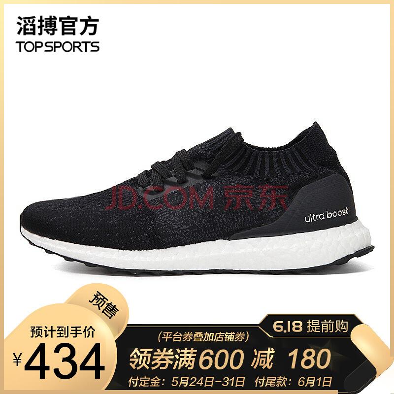 ¥434 adidas阿迪达斯男子UltraBOOST跑步BOOST跑步鞋 TOPSPORTS DA9164 42