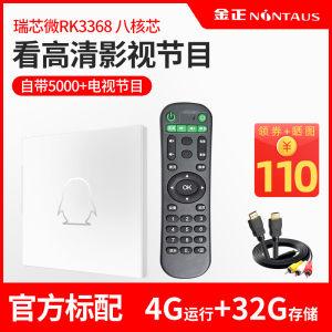 金正 S9 8核网络机顶盒 4K全高清 4+32G内存 88元包邮 直降50元