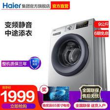 海尔(Haier) EG9012B929S 9公斤 变频 滚筒洗衣机 1999元