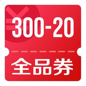 京东优惠券 领300-20全品券