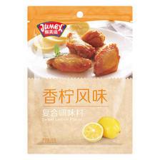 极美滋 JUMEX 香柠调料 新品鸡翅烧烤调味料 烤鸡烤肉烤翅腌料 香柠70g *3件 9.