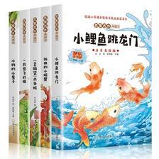 全5册二年级注音版小鲤鱼跳龙门 ¥12
