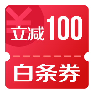 京东优惠券 白条权益中心 可抽无门槛立减100、2元白条券