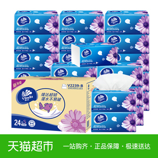 Vinda 维达 超韧系列 抽纸 3层130抽*24包(133*195mm) 37.9元包邮(需用券) ¥43