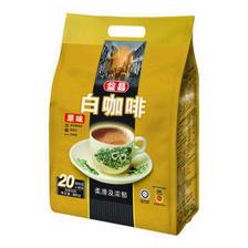 马来西亚进口 益昌三合一白咖啡(原味) 800g *2件 36.7元(合18.35元/件)