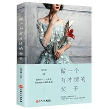 董卿推荐 女人必读情商书籍 ¥6