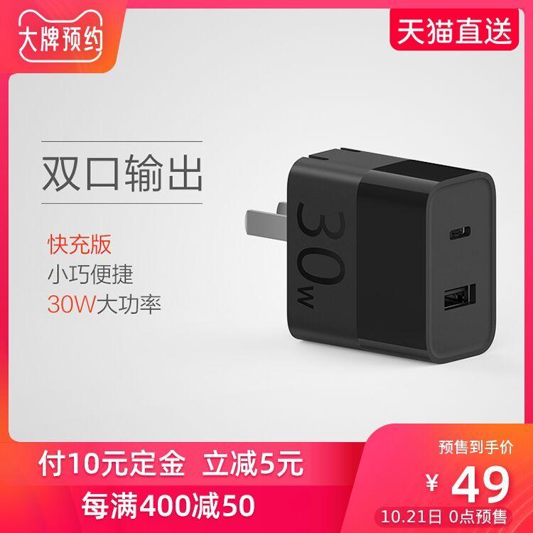 ¥49 ZMI紫米30W双口充电器苹果快充安卓通用多口充电头适用于iPhone8/8P/XR/XS/11 Pro适配器快充18W