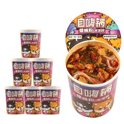天猫超市 自嗨锅冲泡螺蛳粉 1146g/6桶 31.9元包邮(1件5折)