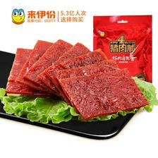 17日10点:来伊份 猪肉脯 200g 9.95元包邮(前1000件) ¥10