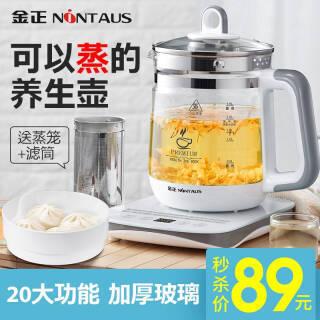 金正(NINTAUS) 养生壶煮茶壶 经典款1.8L 89元