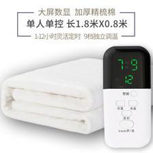 美菱 水暖电热毯 恒温不干燥 1.8*0.8m 79元包邮 平常179元