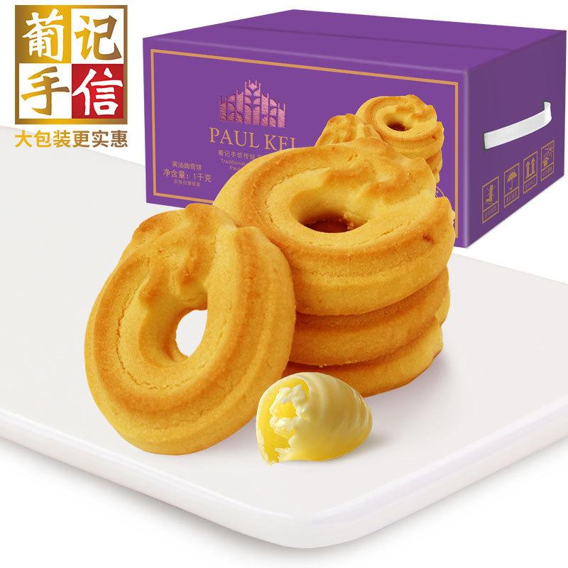 ¥26.9 葡记 黄油曲奇饼干 1000g