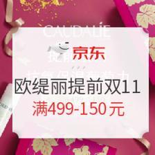 促销活动: 京东 欧缇丽旗舰店 双十一提前购 部分单品满499-150元,加赠30元