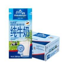 中秋好礼:Oldenburger 欧德堡 全脂纯牛奶200ml *24盒*3件