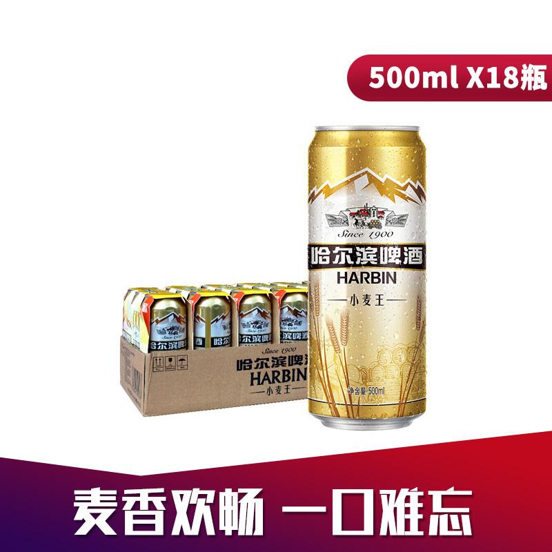 ¥47.92 Harbin 哈尔滨啤酒 经典小麦王 500ml*18听