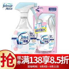 日本进口 Febreze 风倍清 衣物鞋子地毯沙发 织物去味除菌剂 免洗喷雾(宝宝