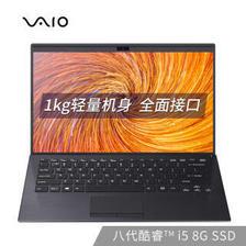VAIO SX14 14英寸笔记本电脑(i5-8265U、8GB、256GB、1KG) 8988元